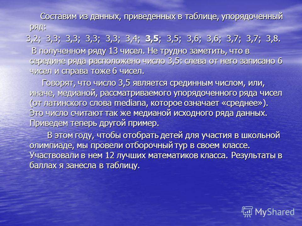 Составим из данных, приведенных в таблице, упорядоченный ряд: Составим из данных, приведенных в таблице, упорядоченный ряд: 3,2; 3,3; 3,3; 3,3; 3,3; 3,4; 3,5; 3,5; 3,6; 3,6; 3,7; 3,7; 3,8. 3,2; 3,3; 3,3; 3,3; 3,3; 3,4; 3,5; 3,5; 3,6; 3,6; 3,7; 3,7; 3