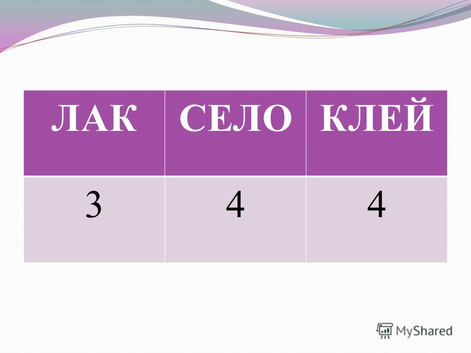 ЛАКСЕЛОКЛЕЙ 344