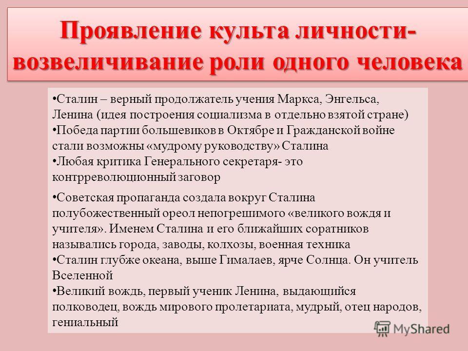 Проявление культа личности- возвеличивание роли одного человека Сталин – верный продолжатель учения Маркса, Энгельса, Ленина (идея построения социализма в отдельно взятой стране) Победа партии большевиков в Октябре и Гражданской войне стали возможны