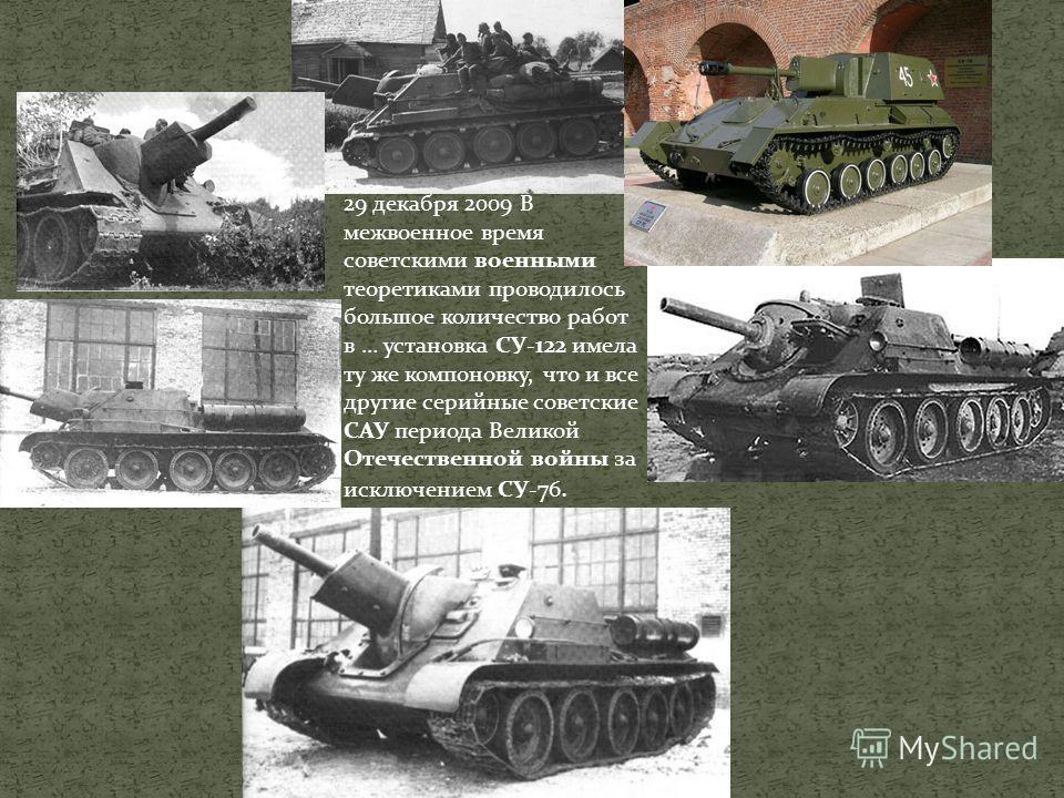 31 декабря 1940 года была произведена опытная сборка первого KB уральского производства. Одновременно в Челябинске началось строительство специального корпуса для сборки тяжелых танков.