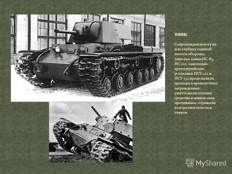 Бронетанковые войска - главная ударная сила сухопутных армий. Выполнение бронетанковыми войсками различных заданий во всех видах боя самостоятельно и вместе с другими родами войск. Рост как качества, так и количества танковые войска в ходе войны.