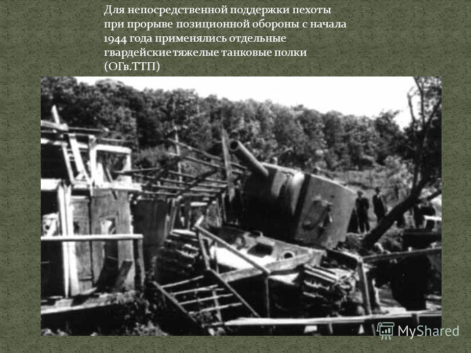 Сопровождая пехоту на всю глубину главной полосы обороны, тяжелые танки ИС-85, ИС-122, самоходно- артиллерийские установки ИСУ-122 и ИСУ-152 проделывали проходы в проволочных заграждениях; уничтожали огневые средства и живую силу противника, отражали
