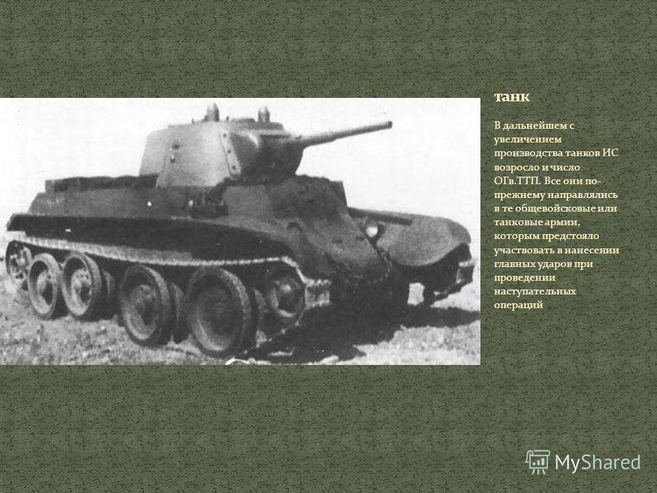 Для непосредственной поддержки пехоты при прорыве позиционной обороны с начала 1944 года применялись отдельные гвардейские тяжелые танковые полки (ОГв.ТТП)