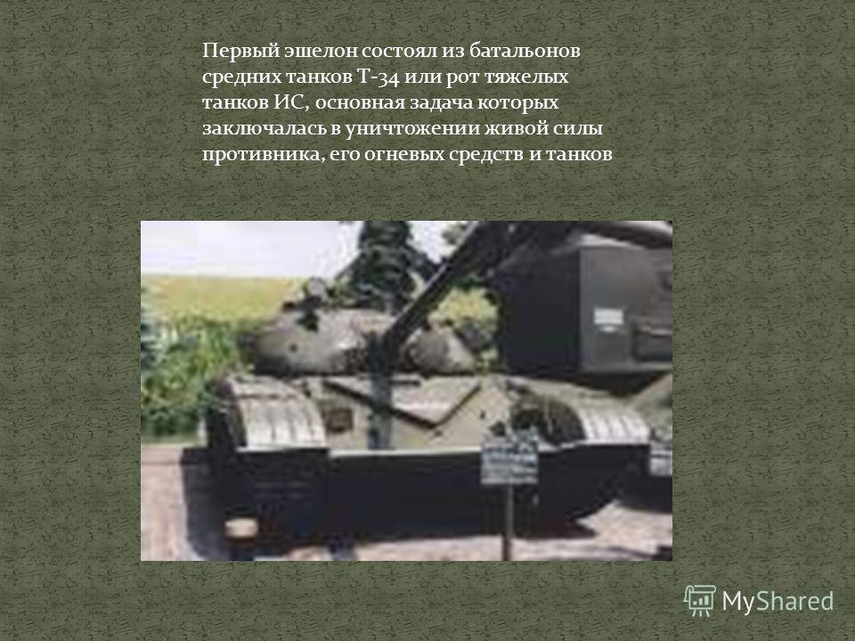 Здесь осуществлялось боевое распределение танковых и самоходно- артиллерийских частей, определялись конкретные задачи танков и САУ, организовывалось их взаимодействие с поддерживаемыми стрелковыми частями и подразделениями, с артиллерией и саперами.