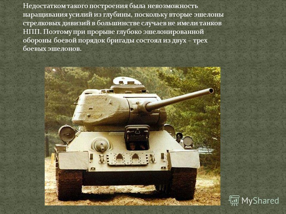 В ночь перед наступлением или во время артиллерийской подготовки танки и САУ на удалении от 1 до 3 км от переднего края занимали исходные позиции, с которых им предстояло идти в атаку.