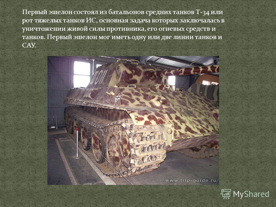 Впереди на удалении 100 – 150 м от первого эшелона двигались танки с минными тралами и боевая разведка. Танки-тральщики действовали попарно или по три в зависимости от количества и ширины проходов, которые требовалось проделать в минном поле.