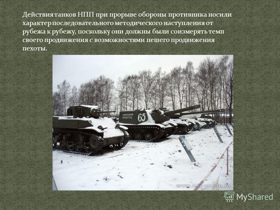 Подобные нормативы, особенно соблюдение интервалов между танками, являлись решающим фактором при определении максимальных плотностей боевых машин в первом эшелоне атакующей пехоты. В конце войны в стрелковых дивизиях, наступавших в направлениях главн