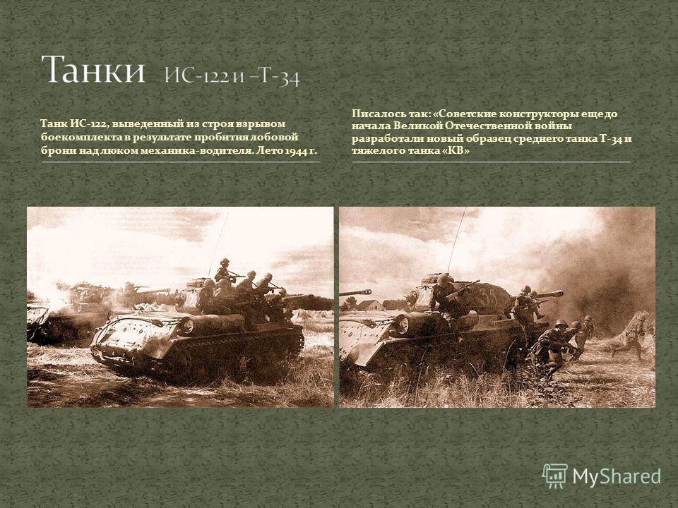 Танк ИС-2 71-го ОГвТТП на переправе. Весна, 1944 г Для них и предназначались танки ИС-85 и ИС-122. По штату полк состоял из четырех танковых рот (в каждой по пять машин), роты автоматчиков, роты технического обеспечения, взвода управления, саперного