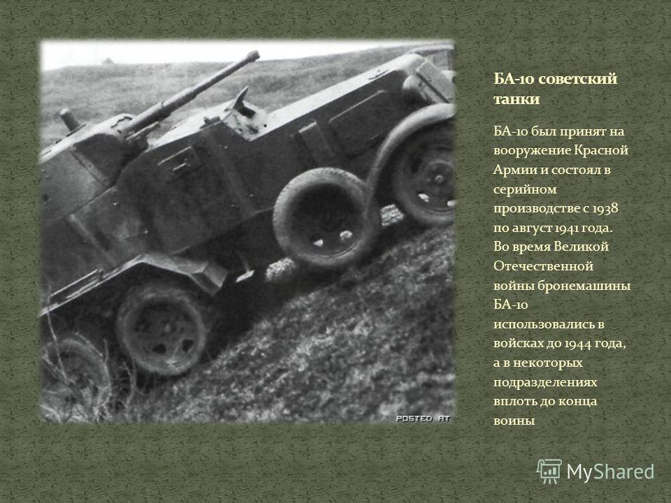 КВ-2 с башней увеличенного размера, вооруженный 152-мм гаубицей. К 5 марта 1940 года три КВ-2 были отправлены на фронт. Фактически серийное производство танков КВ-1 и КВ-2 началось в феврале 1940 года на Ленинградском Кировском заводе (ЛКЗ)