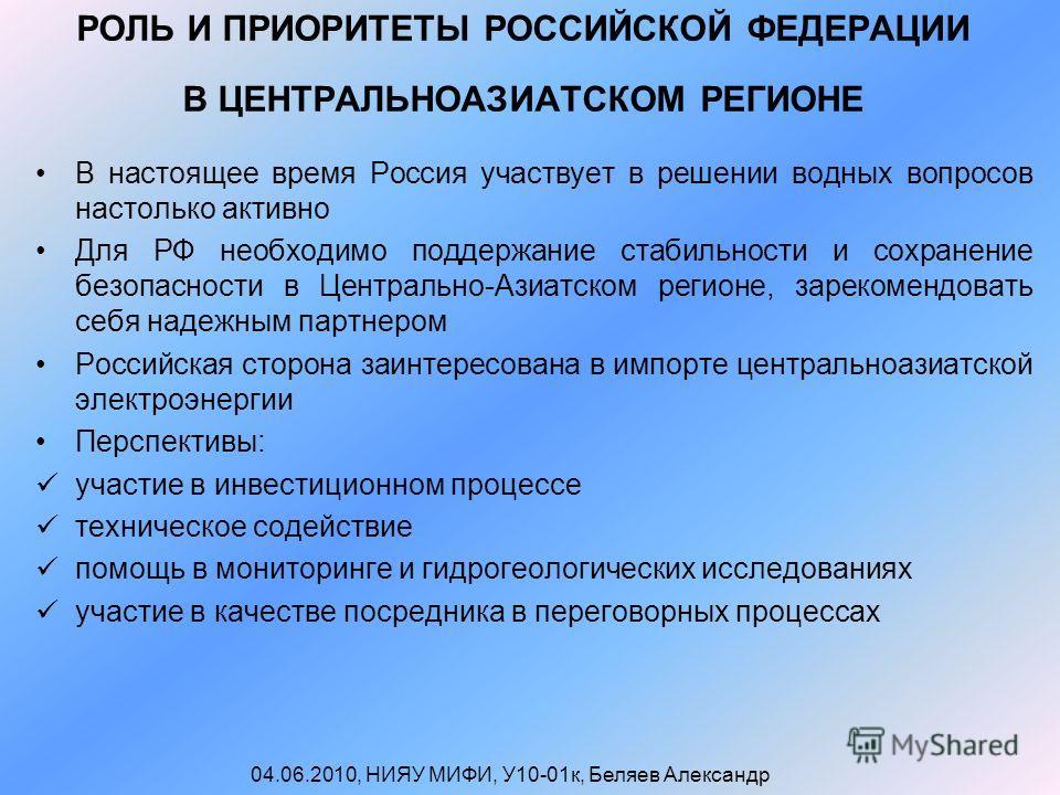 РОЛЬ И ПРИОРИТЕТЫ РОССИЙСКОЙ ФЕДЕРАЦИИ В ЦЕНТРАЛЬНОАЗИАТСКОМ РЕГИОНЕ В настоящее время Россия участвует в решении водных вопросов настолько активно Для РФ необходимо поддержание стабильности и сохранение безопасности в Центрально-Азиатском регионе, з