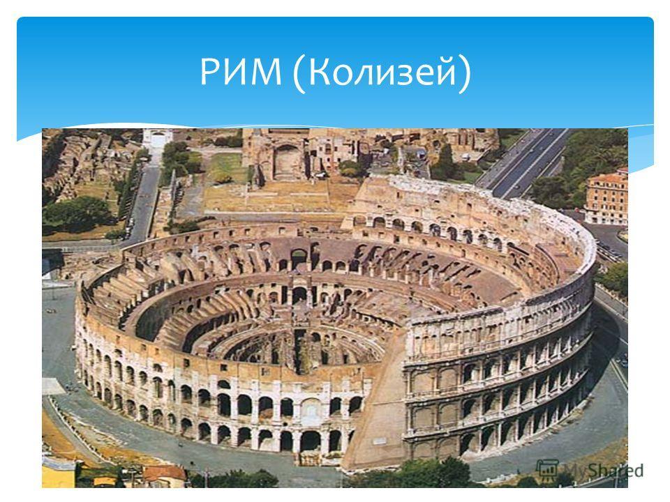 РИМ (Колизей)
