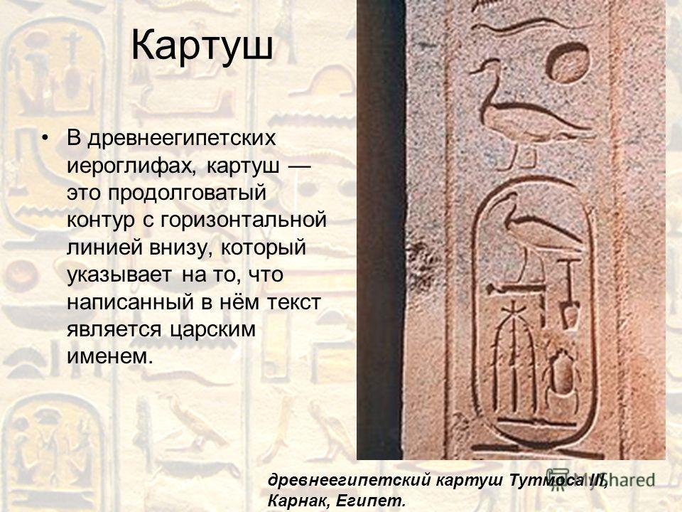 что означают египетские картинки