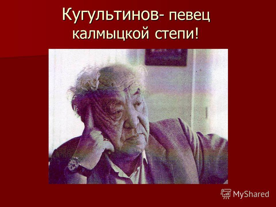 Кугультинов - певец калмыцкой степи!