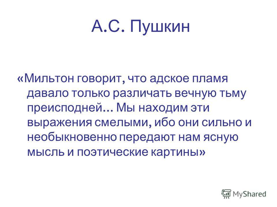 А. С. Пушкин « Мильтон говорит, что адское пламя давало только различать вечную тьму преисподней... Мы находим эти выражения смелыми, ибо они сильно и необыкновенно передают нам ясную мысль и поэтические картины »