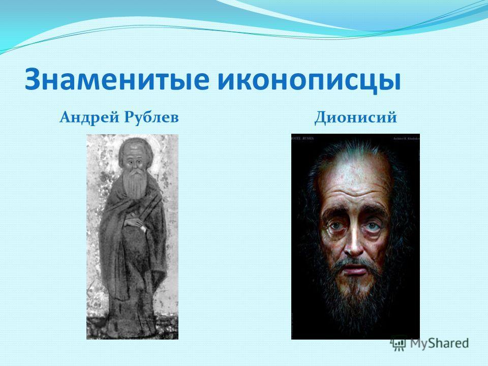 Знаменитые иконописцы Андрей Рублев Дионисий