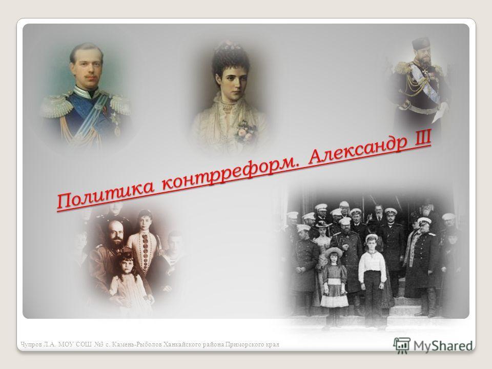 Чупров Л.А. МОУ СОШ 3 с. Камень-Рыболов Ханкайского района Приморского края