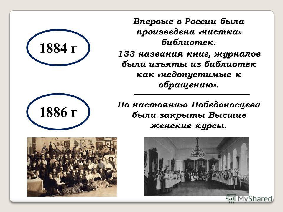 1884 г 1886 г