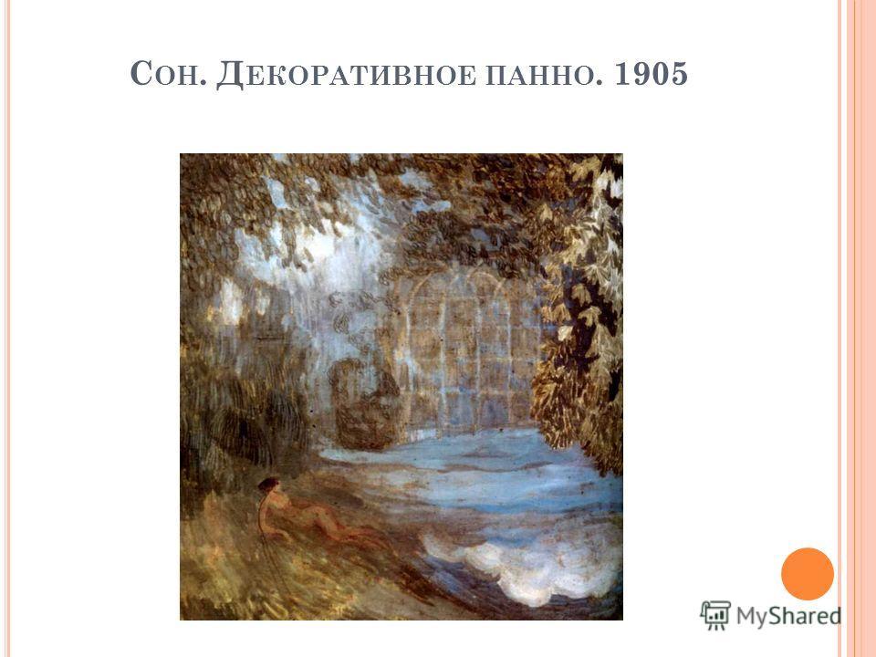 С ОН. Д ЕКОРАТИВНОЕ ПАННО. 1905