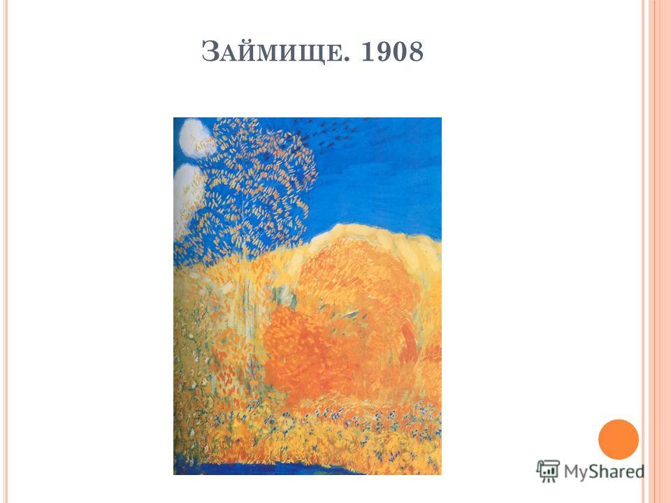 З АЙМИЩЕ. 1908