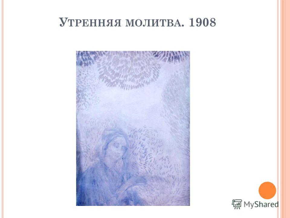 У ТРЕННЯЯ МОЛИТВА. 1908