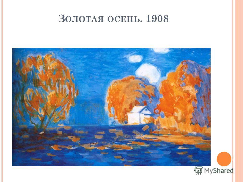 З ОЛОТАЯ ОСЕНЬ. 1908