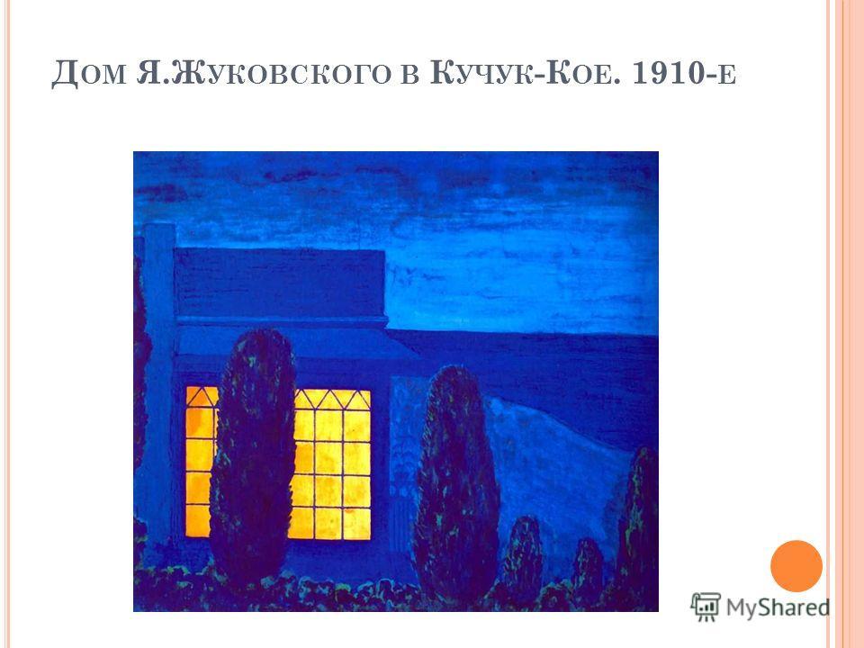 Д ОМ Я.Ж УКОВСКОГО В К УЧУК -К ОЕ. 1910- Е