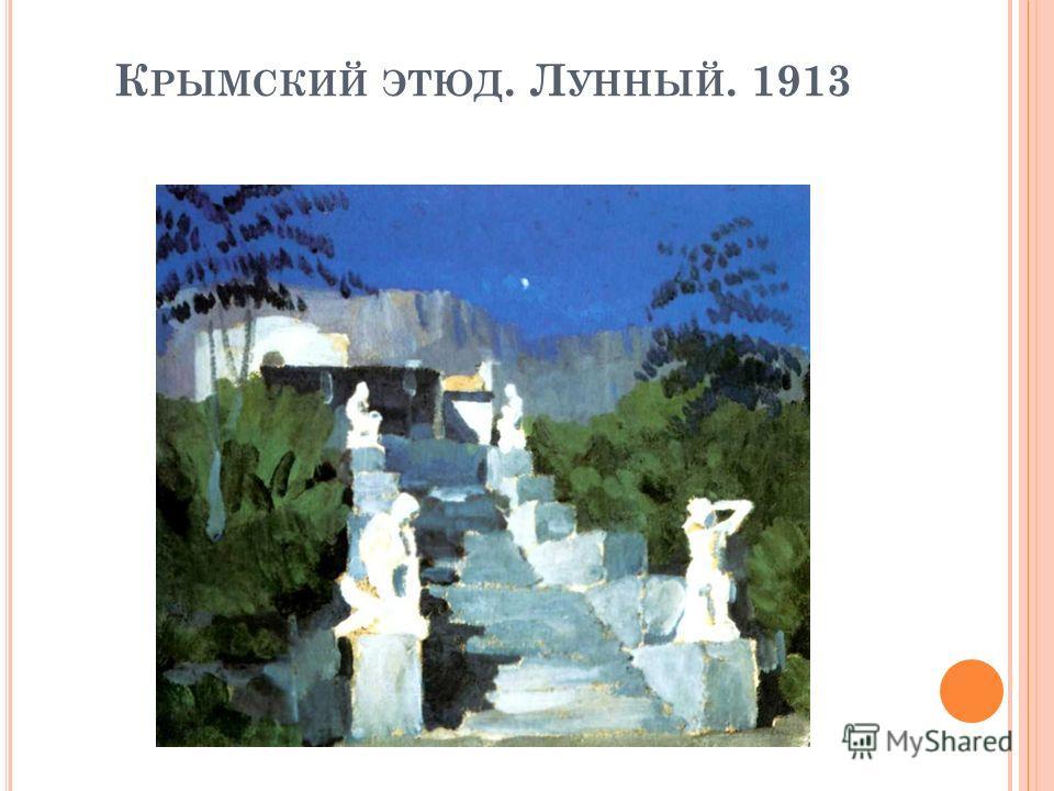 К РЫМСКИЙ ЭТЮД. Л УННЫЙ. 1913