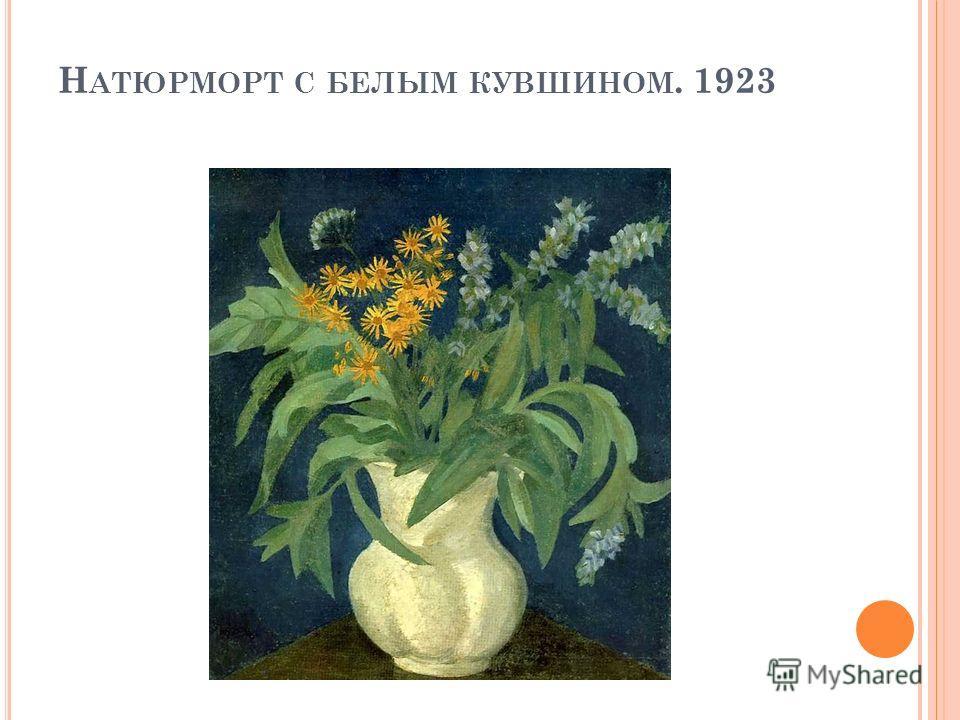 Н АТЮРМОРТ С БЕЛЫМ КУВШИНОМ. 1923