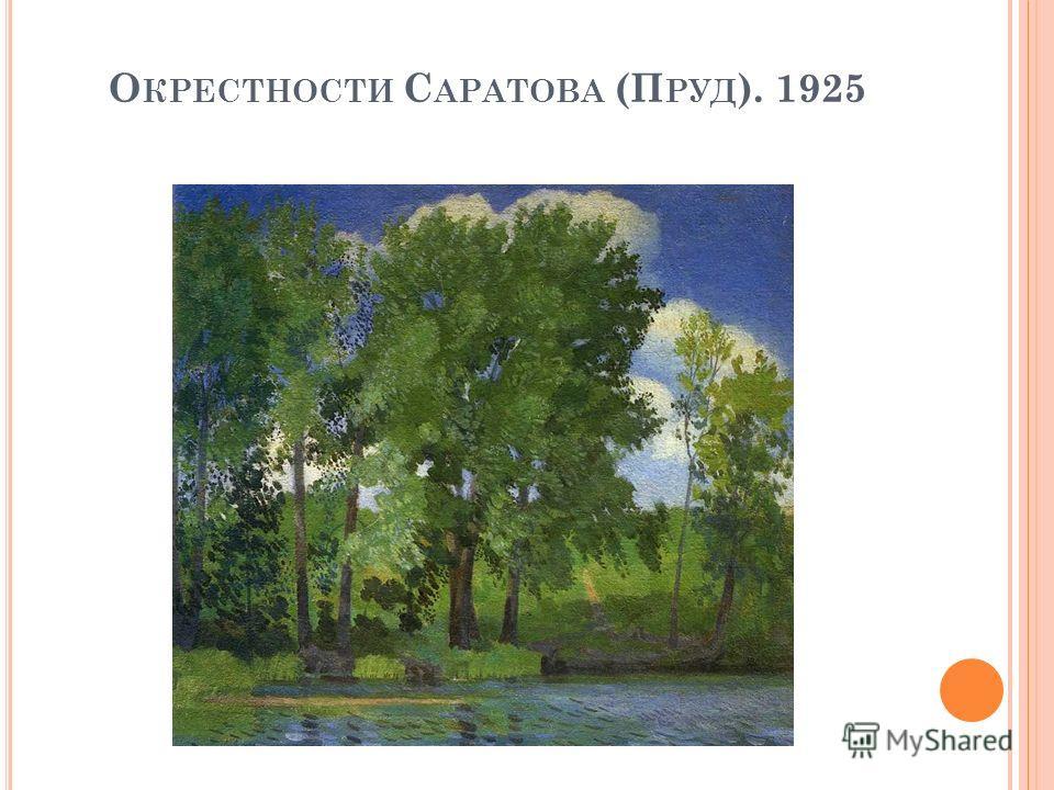 О КРЕСТНОСТИ С АРАТОВА (П РУД ). 1925