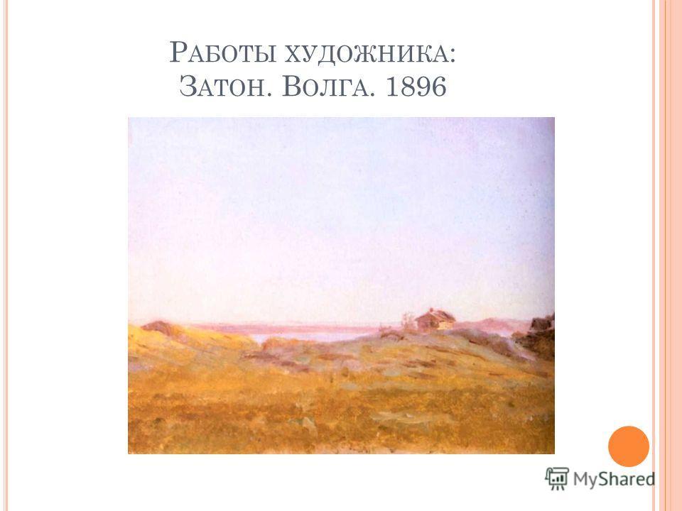 Р АБОТЫ ХУДОЖНИКА : З АТОН. В ОЛГА. 1896