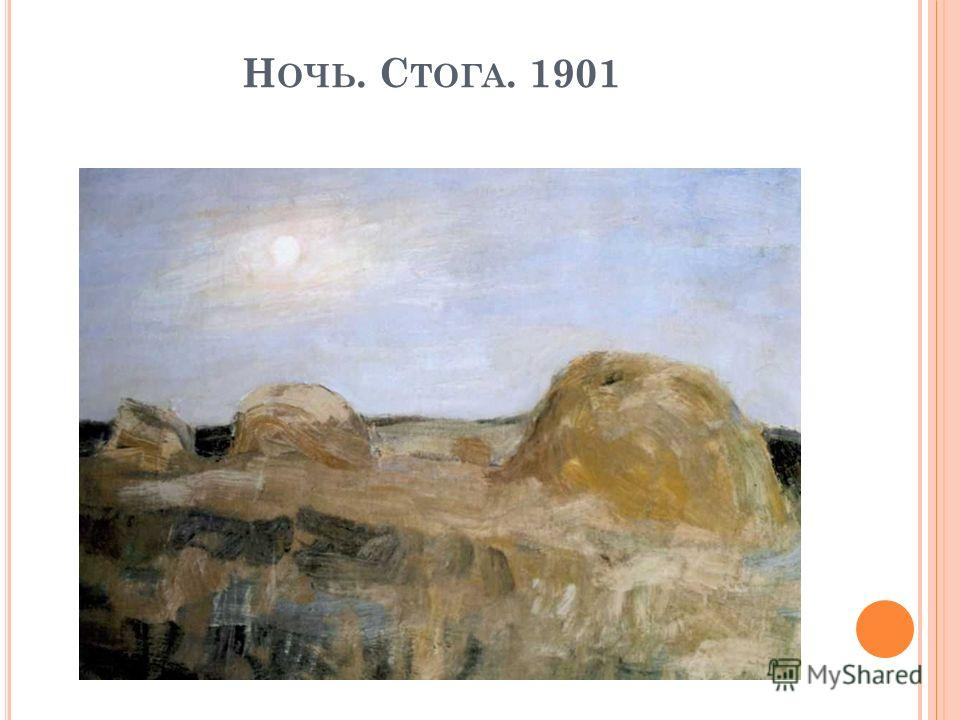 Н ОЧЬ. С ТОГА. 1901