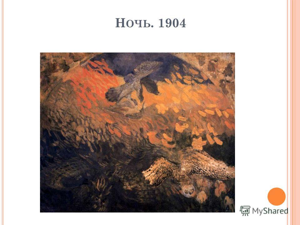 Н ОЧЬ. 1904