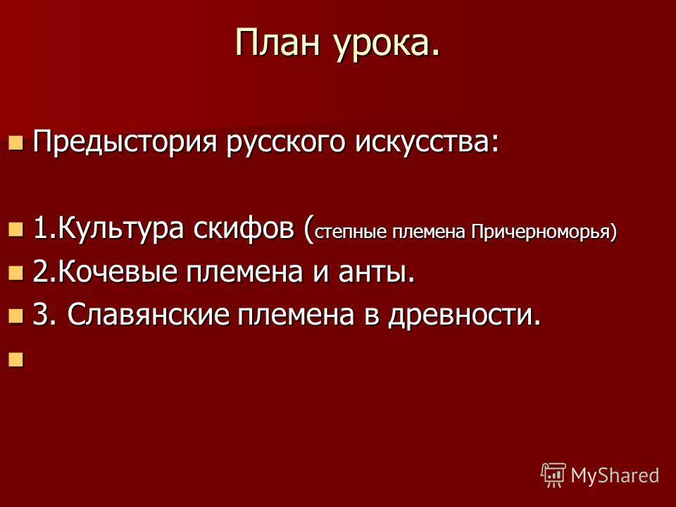 Культура древней руси презентация