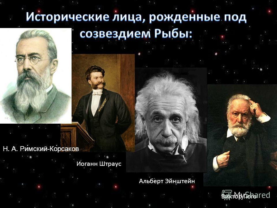 Н. А. Ри́мский-Ко́рсаков Иоганн Штраус Альберт Эйнштейн Виктор Гюго