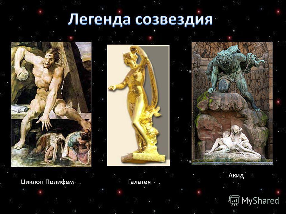 Акид Циклоп ПолифемГалатея