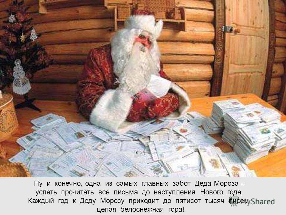 День рождения Дед Мороз отмечает 18 ноября – эту дату придумали ему сами дети, поскольку именно 18 ноября на его вотчине - в Великом Устюге – в свои права вступает настоящая зима, и ударяют морозы.