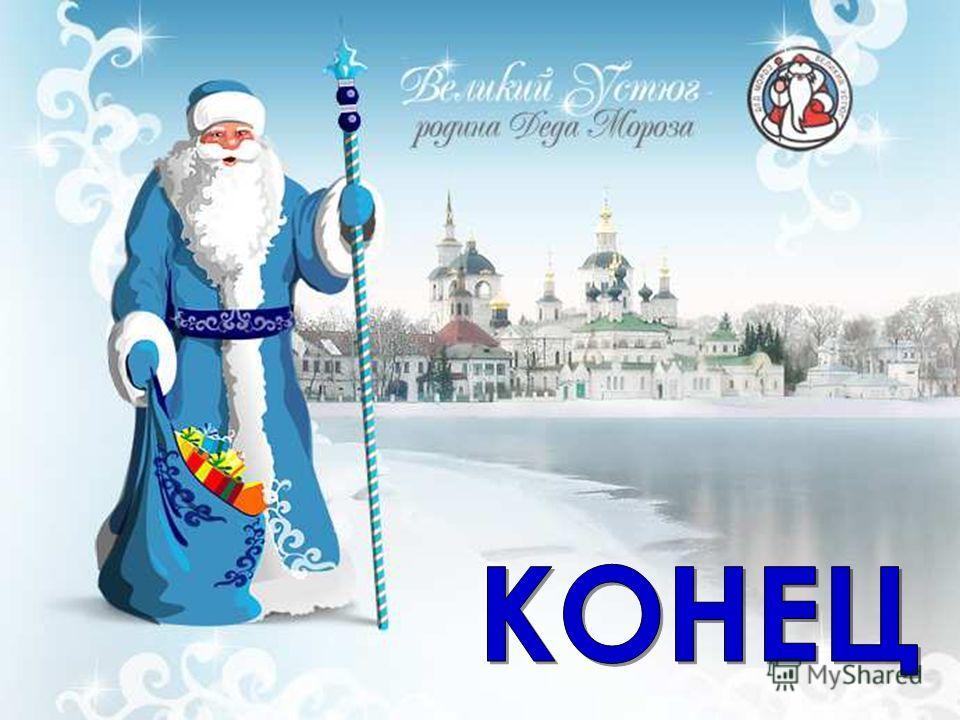 Современный Дед Мороз – это очень весёлый и добрый старик. Узнать его можно по длинной белой бороде, красной шапке, волшебному посоху и большому мешку с подарками.