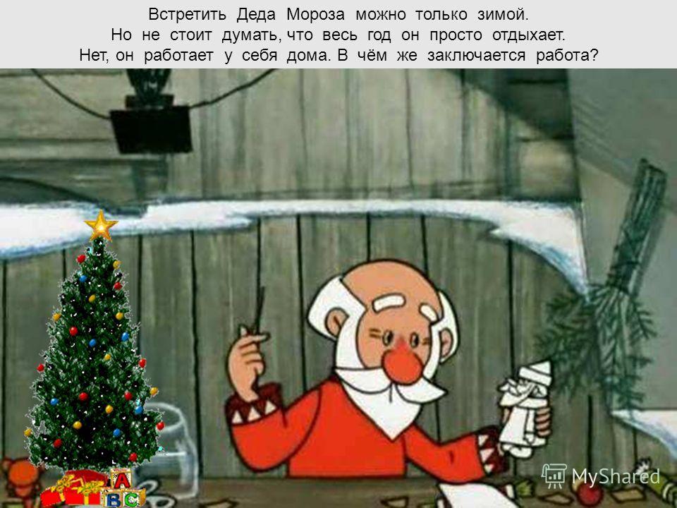 Живёт Дед Мороз в своей собственной резиденции, которая находится в Великом Устюге (Вологодская область). Если вы напишете письмо и отправите его по адресу: «Вологодская область, г. Великий Устюг, резиденция Деда Мороза», оно непременно дойдёт до адр