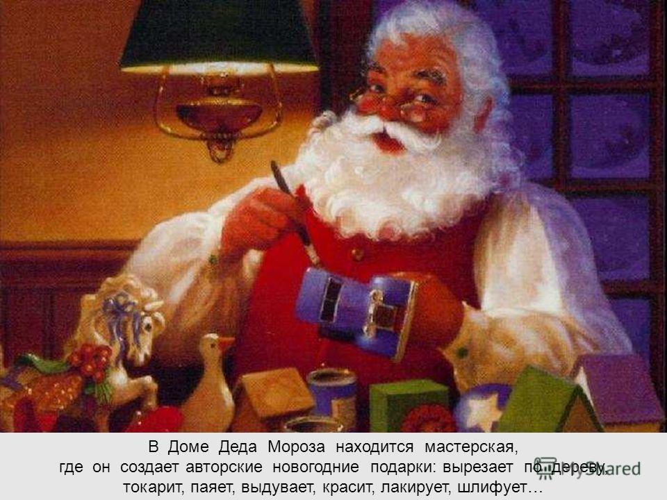 Встретить Деда Мороза можно только зимой. Но не стоит думать, что весь год он просто отдыхает. Нет, он работает у себя дома. В чём же заключается работа?