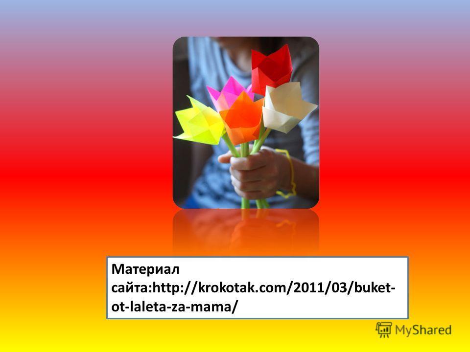 Материал сайта:http://krokotak.com/2011/03/buket- ot-laleta-za-mama/