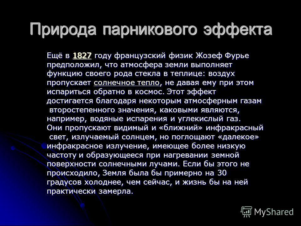 Природа парникового эффекта Ещё в 1 1 1 1 1 8888 2222 7777 году французский физик Жозеф Фурье предположил, что атмосфера земли выполняет функцию своего рода стекла в теплице: воздух пропускает с с с с с оооо лллл нннн ееее чччч нннн оооо ееее т т т т