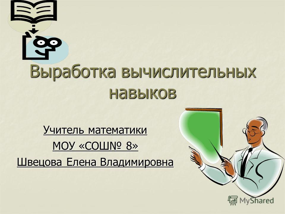 Выработка вычислительных навыков Учитель математики МОУ «СОШ 8» Швецова Елена Владимировна