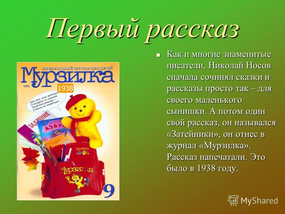 В годы Великой отечественной войны Николай Носов поставил несколько учебных фильмов для Советской Армии. Был награжден орденом Красной звезды (1943 г.) Орден Красной Звезды