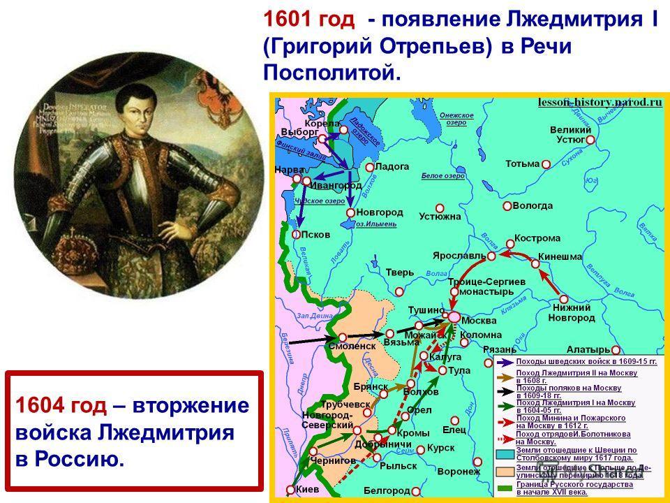 1604 год – вторжение войска Лжедмитрия в Россию. 1601 год - появление Лжедмитрия I (Григорий Отрепьев) в Речи Посполитой.