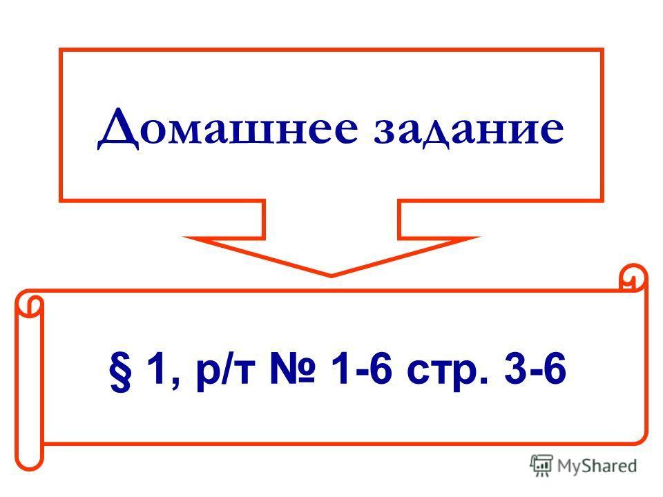 Домашнее задание § 1, р/т 1-6 стр. 3-6