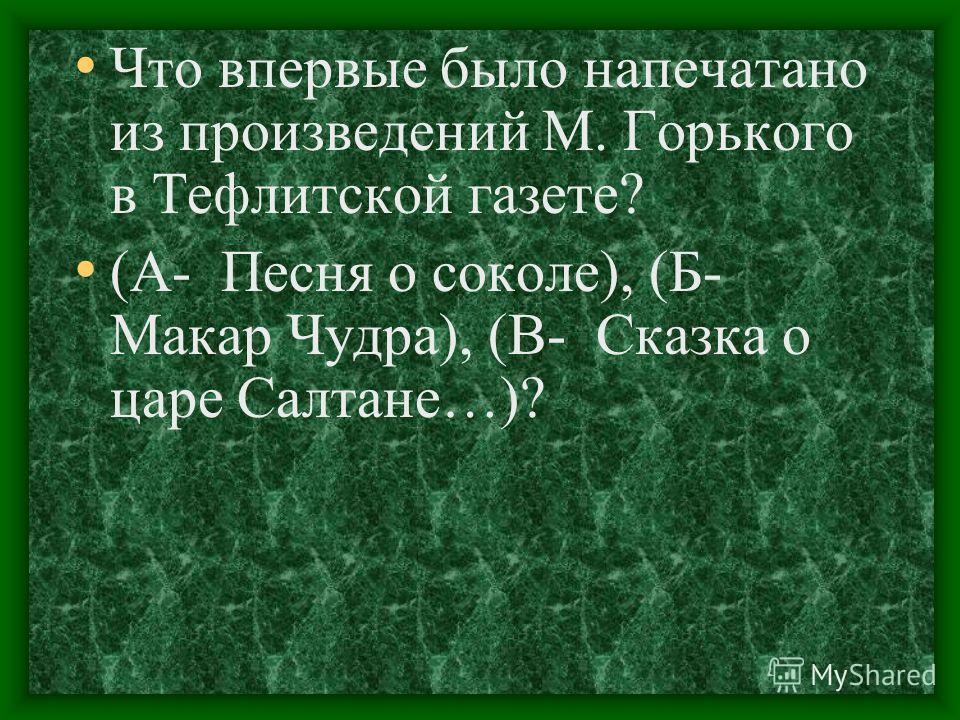 Каким писателем был подготовлен первый съезд советских поэтов? (А- М. Горьким), (Б- А. Чеховым), (В- Л. Толстым)?
