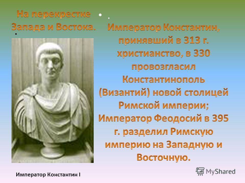 .. Император Константин I