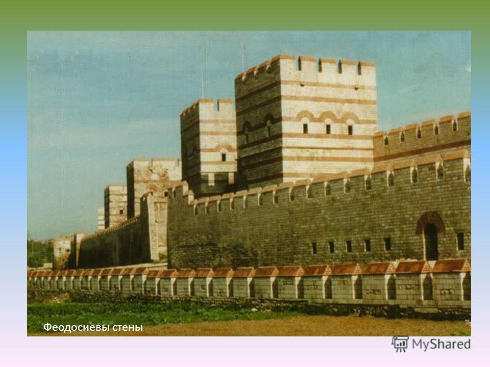 Феодосиевы стены