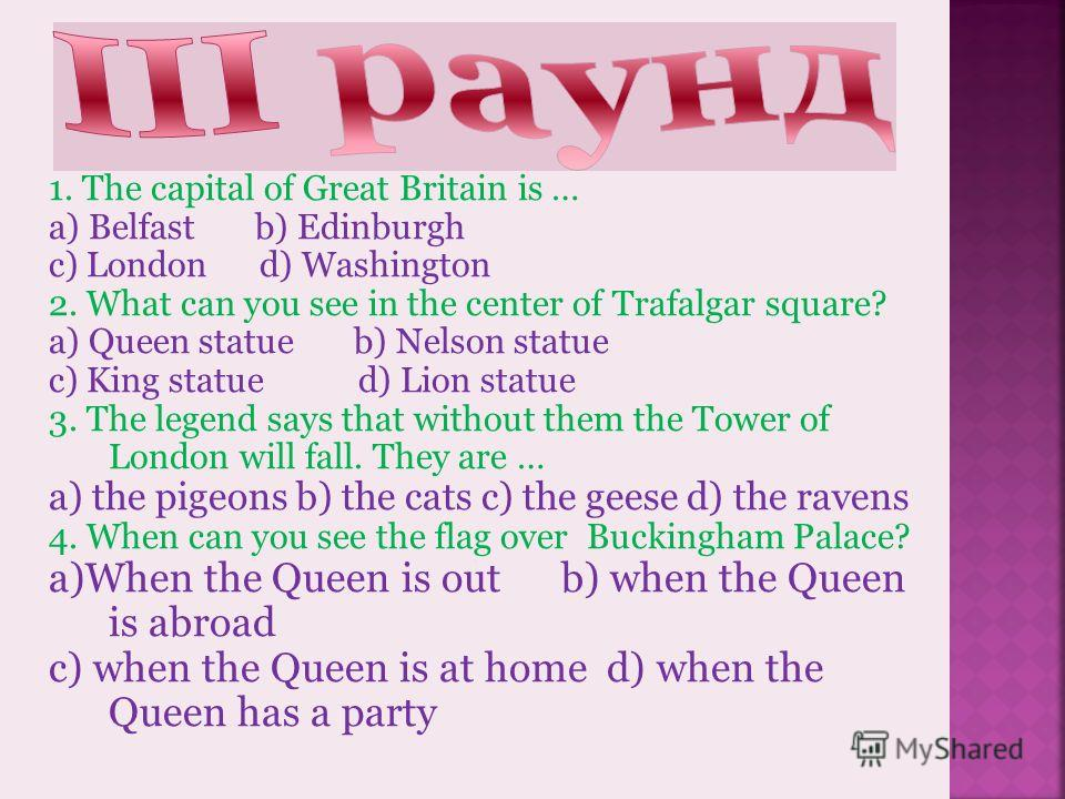 1. Great Britain is divided into … a) two parts b) three parts c) four parts d) five parts 2. Piccadilly Circus is … a) a circus b) a street c) a square d) a park 3. What is the Tower of London nowadays? a) a prison b) a fortress c) a museum d) a pal