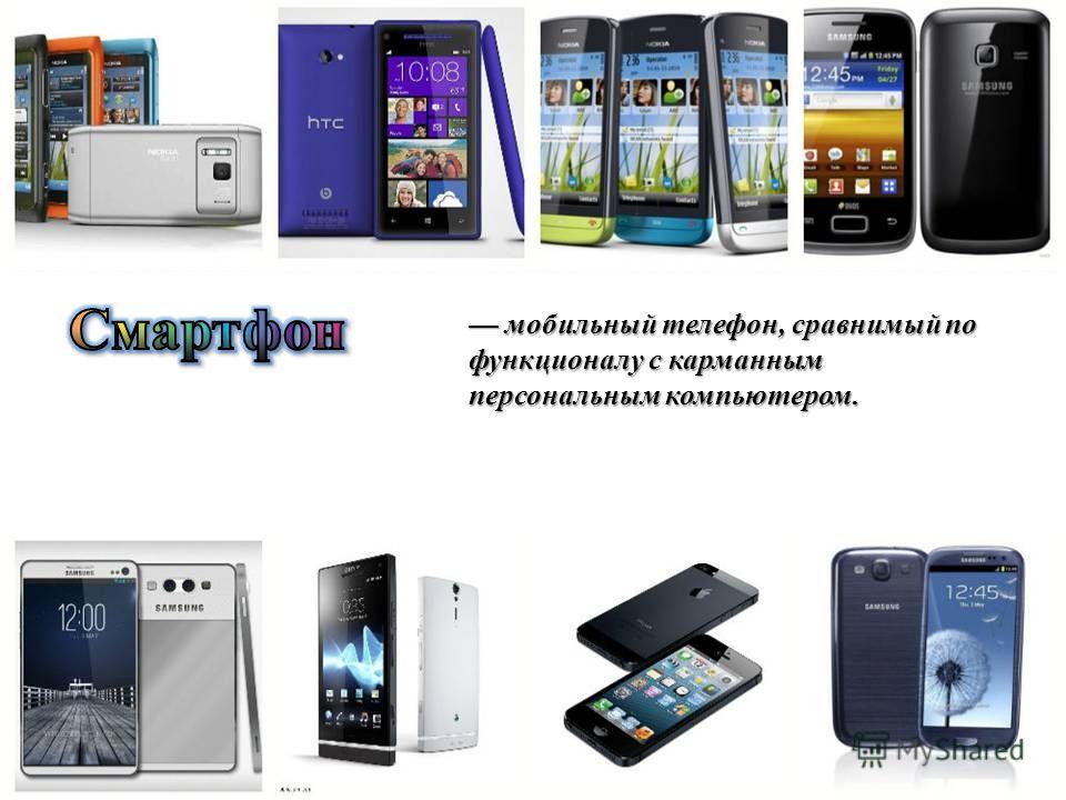мобильный телефон, сравнимый по функционалу с карманным персональным компьютером. мобильный телефон, сравнимый по функционалу с карманным персональным компьютером.